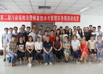 第二期污染场地治理修复技术与项目管理实务 精英训练营(第四级)