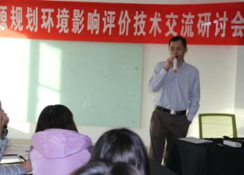 第一届全国矿产资源规划环境影响评价技术交流研讨会在京圆满结束