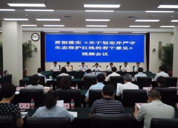 京津冀和长江经济带共14省市今年必须完成生态保护红线划定