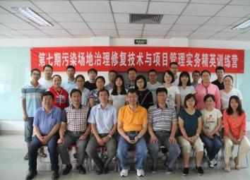污染场地治理修复技术与项目管理实务精英训练营(第八期)