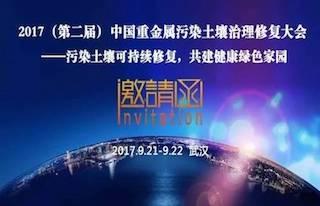详细日程|2017(第二届)中国重金属污染土壤治理修复大会 ——污染土壤可持续修复,共建健康绿色家园