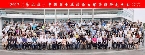 美丽中国,从净土开始!2017年(第二届)中国重金属污染土壤治理修复大会在武汉圆满落幕