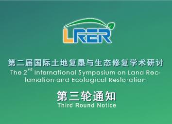 2017第二届国际土地复垦与生态修复学术研讨会第三轮通知