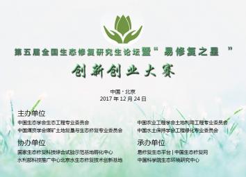 """第五届全国生态修复研究生论坛 暨""""易修复之星 """"创新创业大赛"""